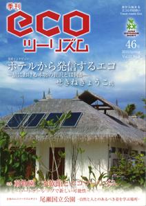 季刊ECOツーリズム46号 表紙