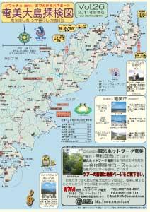 奄美大島探検図 Vol.26