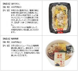 油ゾーメン&鶏飯
