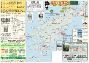 奄美大島探検図 Vol.32