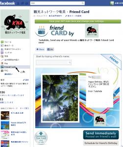 FriendCard