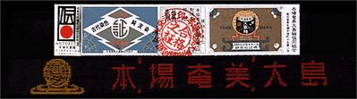 本場奄美大島紬:証紙