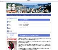 奄美新聞社Webサイト