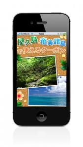 「屋久島・奄美諸島で使えるクーポン」