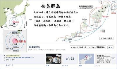 奄美群島Facebookページ
