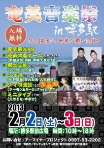 奄美音楽祭 in 博多駅