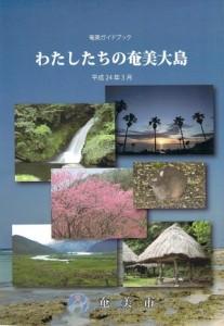奄美ガイドブック