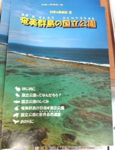 パンフ「奄美群島の国立公園」