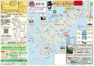 奄美大島探検図 Vol.31