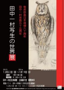「田中一村写生の世界展」