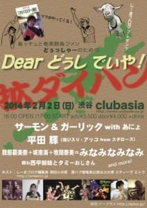 「Dear どぅし でぃや!」