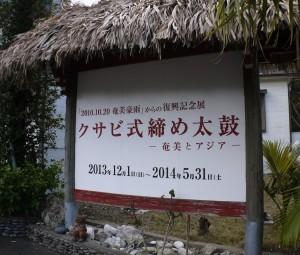 原野農芸博物館の看板
