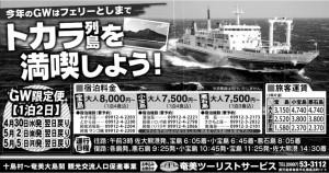 トカラへ(新聞広告)