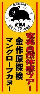 tour-nobori