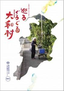大和村観光ガイドブック
