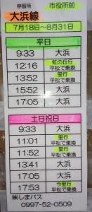 市役所前大浜行きバス時刻表