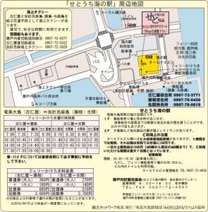 「せとうち海の駅」周辺地図