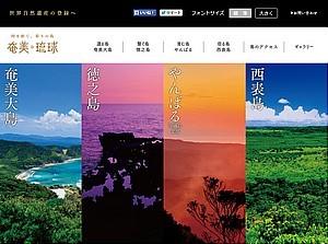 「奄美☓琉球」サイト