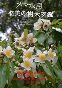 スマホ用奄美樹木図鑑(表紙)