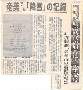 大島新聞 H13.7.13