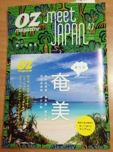 meet JAPAN 47 奏でる奄美