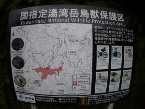 環境省による看板