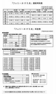 2017/04/01 フェリーかけろま時刻&料金表