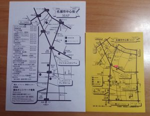 奄美大島探検図 Vol.1(1998/07)