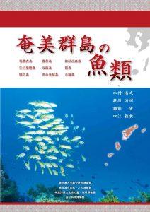 奄美群島の魚類