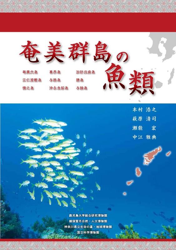 「奄美群島の魚類」無料でPDFをダウンロードできますよ!
