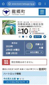 龍郷町公式ホームページ