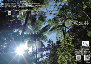 金作原探検コースポスター  逆光バージョン