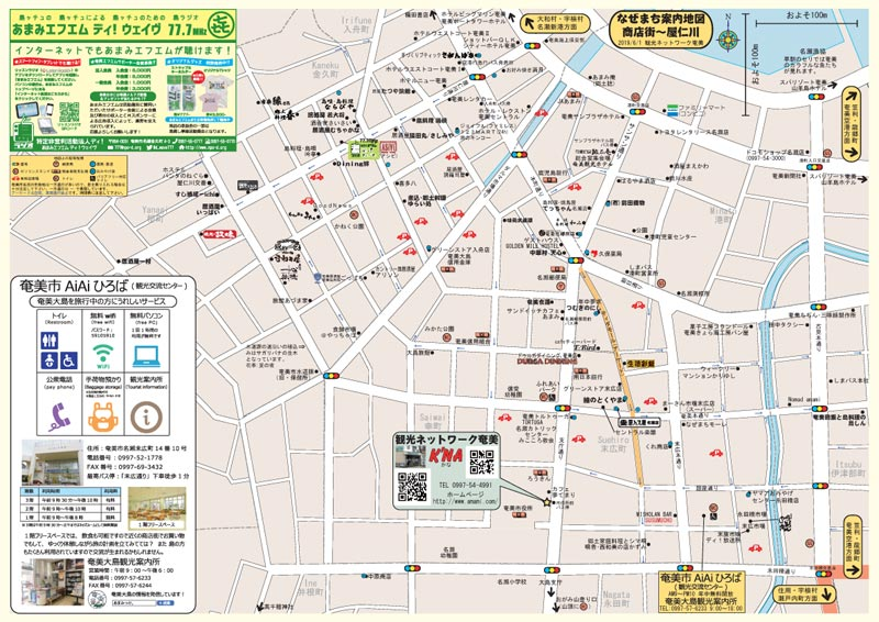 「奄美大島探検図」から「なぜまち案内地図」へ