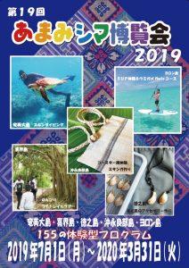 あまみシマ博覧会2019