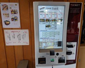 宇検食堂の食券販売機