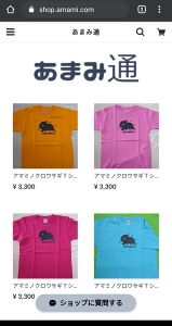 shop.amami.com