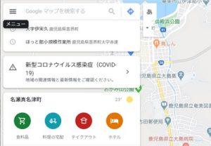 GoogleMapを開く→メニューをクリック