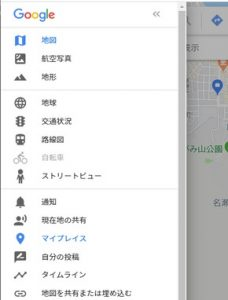 メニュー→マイプレイス