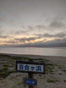百合ヶ浜の日の出