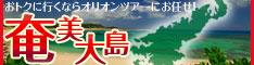 奄美大島 おトクに行くならオリオンツアーにお任せ!
